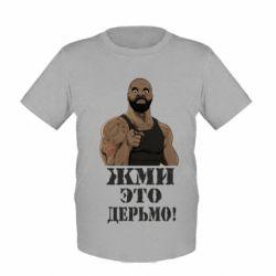 Детская футболка Жми это дерьмо! - FatLine