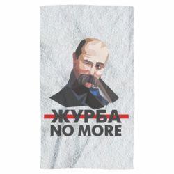 Полотенце Журба no more - FatLine