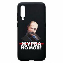 Чехол для Xiaomi Mi9 Журба no more - FatLine