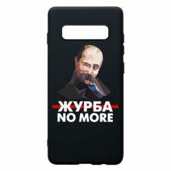 Чехол для Samsung S10+ Журба no more - FatLine
