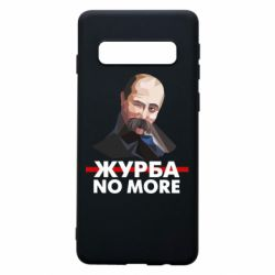 Чохол для Samsung S10 Журба no more