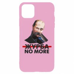 Чохол для iPhone 11 Pro Max Журба no more