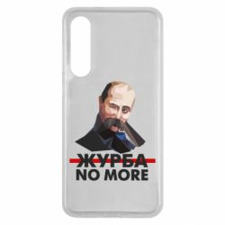 Чехол для Xiaomi Mi9 SE Журба no more