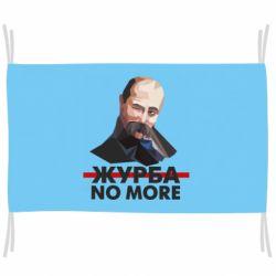 Прапор Журба no more