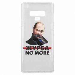 Чехол для Samsung Note 9 Журба no more - FatLine