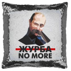 Подушка-хамелеон Журба no more