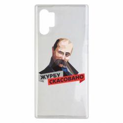 Чохол для Samsung Note 10 Plus Журбу скасовано
