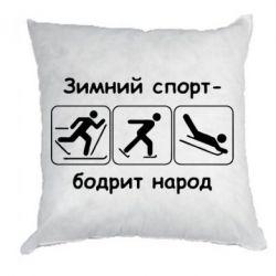 Подушка Зимний спорт - FatLine