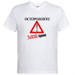 Мужская футболка  с V-образным вырезом Злой админ - FatLine