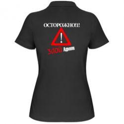 Женская футболка поло Злой админ - FatLine