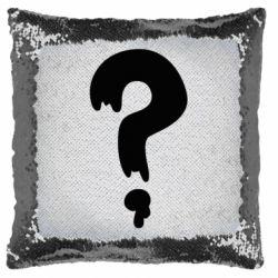 Подушка-хамелеон Знак Вопроса