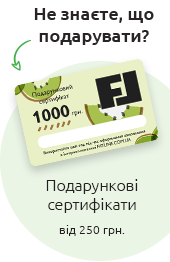 Подарунковий сертифікат