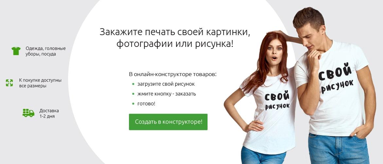 fc78cf9c8d91 Печать на футболках - футболки на заказ в Киеве, низкие цены ...
